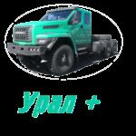 Логотип Урал +